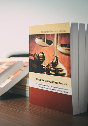 Речник на правни поими