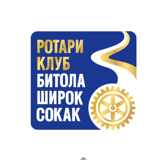 Ротари клуб Битола Широк Сокак